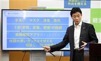 西村担当相「会見するのが私の責任」 メディア対応連続100日