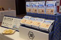 神戸ビーフ味のポテチ登場 湖池屋と神戸市がタッグ