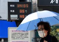 列島酷暑、36・7度記録 今年の全国最高気温更新