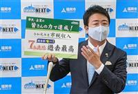福岡市税収、7年連続で最高更新 元年度、人口増で3444億円