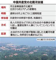 中国、コロナでも北戴河会議を決行 長老不満も習主席、権力基盤に自信
