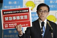 愛知の大村知事、独自の緊急事態宣言を表明