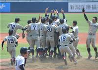 中越が優勝 新潟県高校野球代替大会