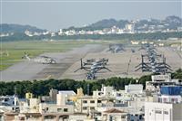 在日米軍基地の上空が飛行禁止に ドローン規制、辺野古など