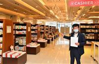 ジュンク堂福岡店きょうオープン 「知の拠点」装い新た ゆったり空間で売り場改革