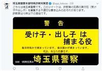 そのツイート、詐欺実行犯募集かも… 埼玉県警が「返信」で警告