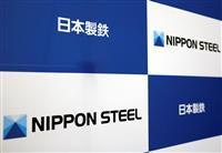 日本製鉄が即時抗告 徴用工訴訟で韓国裁判所に不服申し立て