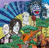 【私と胸高鳴る人たち(8)】青木崇高が語る 伝統芸能を書くきっかけくれた脚本家
