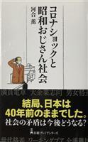 【話題の1冊】コロナ禍で気づいた「昭和おじさん社会」を続ける日本