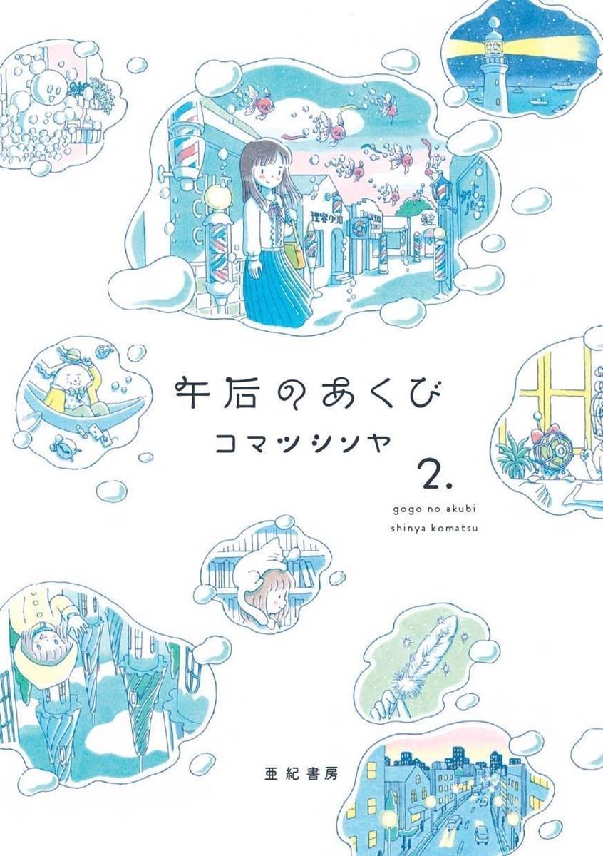 【気になる!】コミック『午后のあくび(2)』