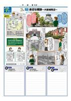 身近な戦跡~大阪城周辺