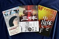 【花田紀凱の週刊誌ウオッチング】〈783〉SF「三体」に見る「無類の面白さ」