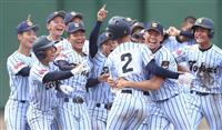 47年ぶり東京東西決戦…西の東海大菅生、サヨナラで頂点 高校野球