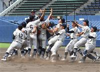 桐生第一、中京大中京、倉敷商、佐久長聖が頂点に 高校野球代替大会