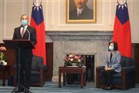 台湾・蔡総統「大きな前進」 米厚生長官と会談、衛生協力調印へ