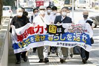 原発避難、東電に賠償命令 国責任は認めず、仙台地裁