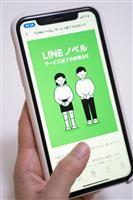小説アプリ「LINEノベル」利用者増えず1年で終了 その誤算とは?