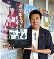映画「めぐみへの誓い」 ネット併用でブーム喚起へ 総合プロデューサーの松村譲裕さん(5…