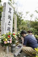 事故35年、520人に祈り 日航機墜落の遺族慰霊登山 台風被害とコロナで分散