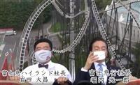 富士急「絶叫は心の中で」動画が海外で反響 流行語大賞の声も