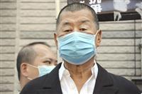香港当局、香港紙の創業者・黎智英氏も釈放