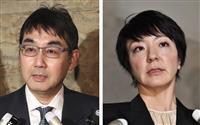 河井夫妻、2度目の保釈請求却下 東京地裁