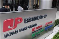 豪物流会社の一部売却検討 日本郵政、自主再建難しく
