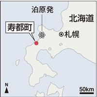 核ごみ最終処分場調査の応募検討 北海道寿都町