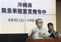 沖縄、97人感染 警戒レベル最高に引き上げ 緊急事態宣言も延長
