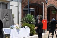 【戦後75年】終戦2日前の惨事 成東駅爆発で42人が犠牲に 慰霊碑前で献花式