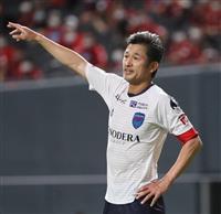 J1横浜FCの下平監督、カズを高評価「ちょっと驚いている」