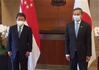 ビジネス関係の出入国制限、9月に緩和 日シンガポール外相会談 香港情勢でも意見交換