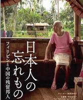 フィリピン残留2世の実情伝える 映画「日本人の忘れもの」公開中