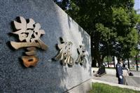 マンションで白骨遺体 同居の息子行方不明 東京・世田谷