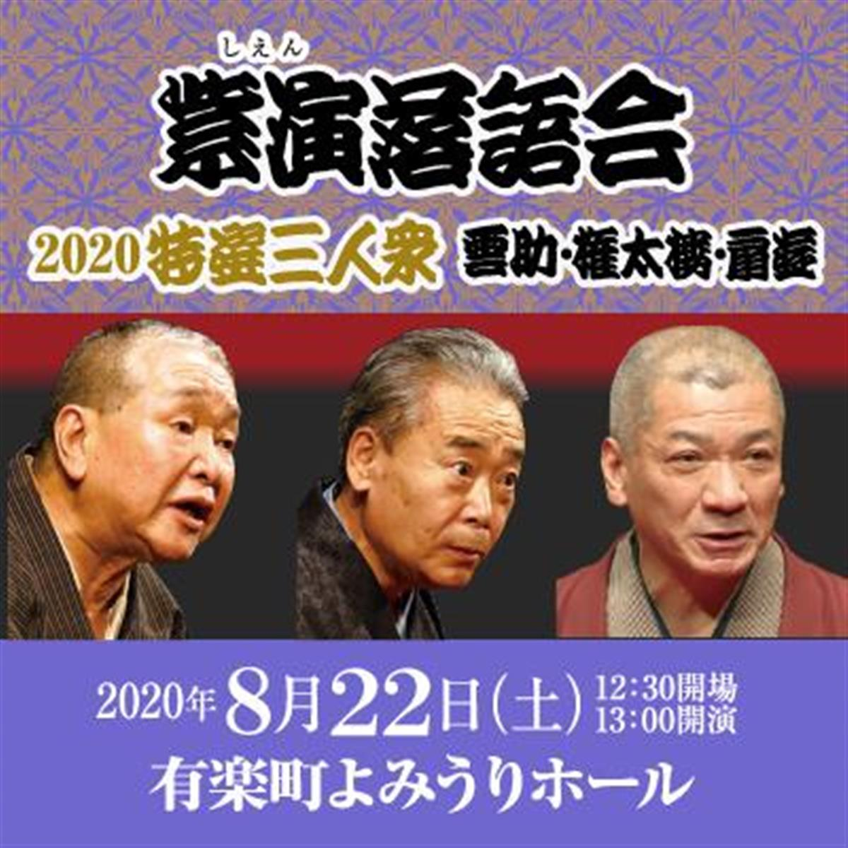「紫演落語会2020」ハイブリッド公演のチケットを販売中!