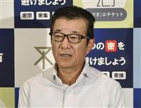 維新・松井代表「帰ってきた民主党だ」 立民と国民の新党批判
