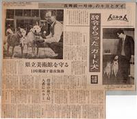 美術館の番犬2匹が復活、きっかけは50年前の新聞記事