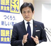 終戦の日 国民民主党・玉木雄一郎代表談話