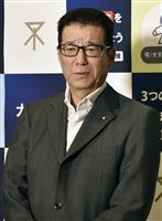 終戦の日 日本維新の会・松井一郎代表談話