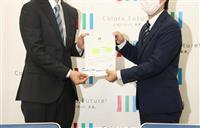 【深層リポート】川崎市がパートナーシップ制度導入 多様性「正面から受け止める」