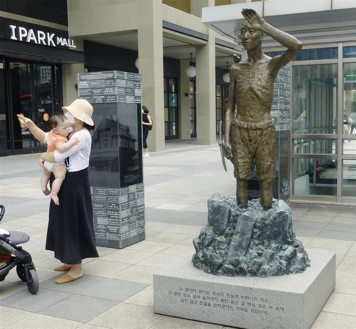 ソウル市内に設置されている韓国人元徴用工を象徴する像(共同)