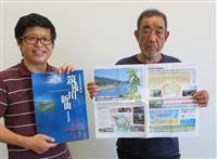 筑後川、紙面で語り20年 流域の連携目指す情報紙、最新号は豪雨を特集