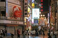 大阪・ミナミの一部休業要請、20日に終了へ