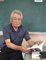 B29墜落を目撃、米兵遺族と面会 和歌山・田辺の古久保さん
