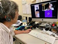 大学オンライン授業では指導不十分…実技系教員の知られざる悩み