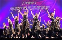 【日本高校ダンス部選手権】同志社香里がビッグクラス優勝 2年ぶり6回目