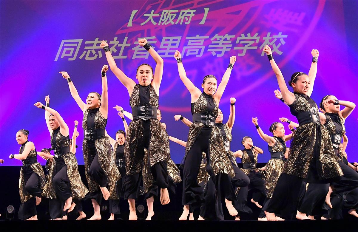 大会 高校 ダンス 部