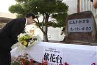 広島土砂災害から6年 犠牲者悼み、思い新たに コロナで式典縮小も