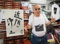 【コロナに負けるな】ステイホームは悟りの機会 写真家・荒木経惟さん(80)