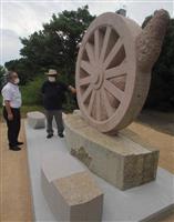 「銀の馬車道」終点の地・姫路港に石彫アート 沿線上に6基設置完了
